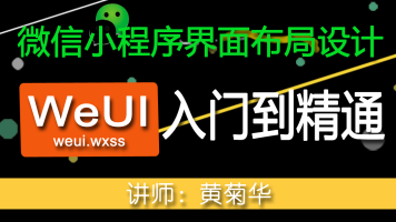 微信小程序 WeUI 在线培训视频教程