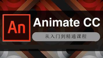 Animate CC 2017从入门到精通课程(flash,AN CC,flash教程)
