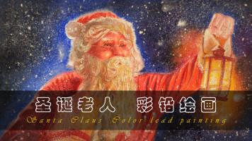 彩铅/彩铅人物/圣诞老人示范