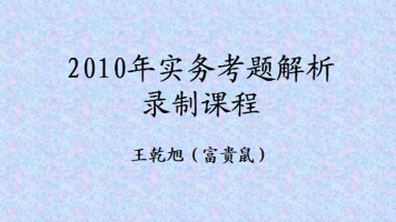2010年专利实务真题解析-富贵鼠