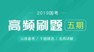 2019国考笔试高频刷题【第五期】