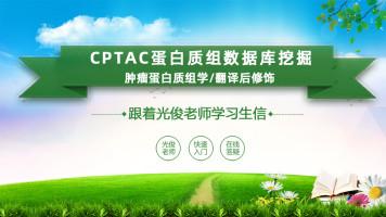 CPTAC蛋白质组数据库挖掘(肿瘤蛋白质组学/翻译后修饰)