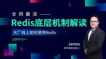 全网最深Redis底层机制解读,大厂线上如何使用Redis