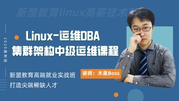 【新盟教育】Linux-运维DBA-集群架构中级运维课程