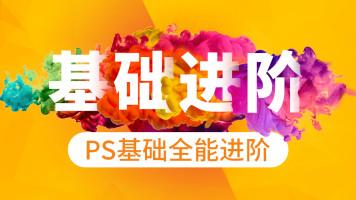 PS/电商美工/平面设计/抠图/合成/配色/海报/新手入门
