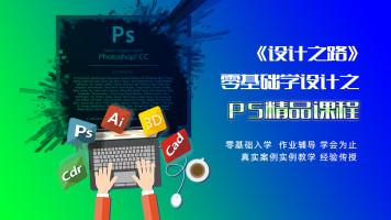《设计之路》PS软件基础精品课程