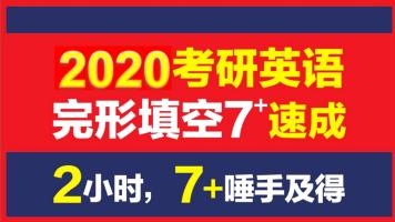 2020考研英语完型填空7分+极速速成