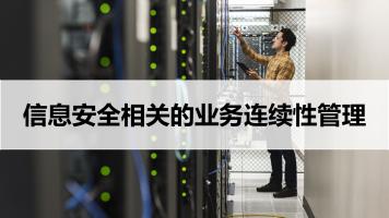 信息安全相关的业务连续性管理