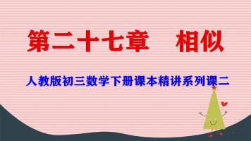 初三数学下册《第二十七章 相似》课本精讲(人教新版数学)
