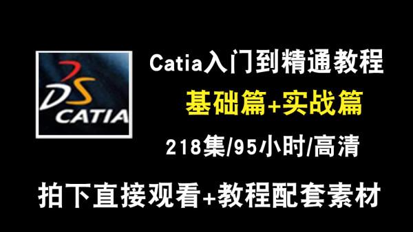 catia v5r20 R21 2016中文视频教程入门基础精通机械设计在线课程