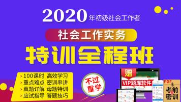 2020年社会工作者特训全程班 初级社会工作实务