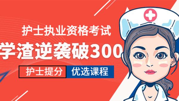 2020年护士考试提分必学夯实基础知识第一章:基护