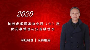 2020国家执业西(中)药师法规学课程