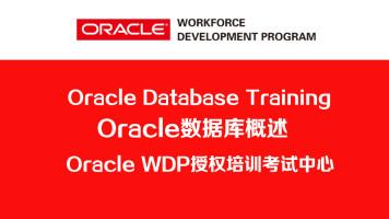 Oracle数据库概述
