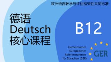 德语欧标B12核心课程