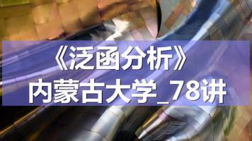 K7124_《泛函分析》_内蒙古大学_78讲