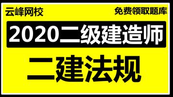 2020云峰二建法规二建法律法规二级建造师法规精讲冲刺集训押题