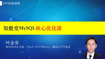 知数堂MySQL核心优化课