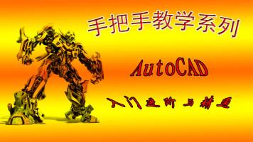AutoCAD2017快速入门进阶与精通(操作+技巧+实战)