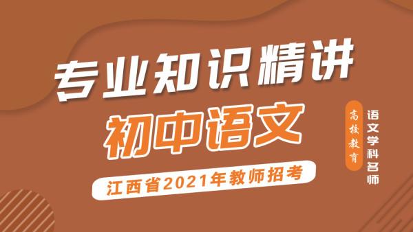 高校教育2021江西教招学科专业——初中语文
