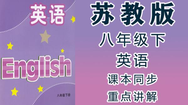 苏教版初中英语八年级(下册)牛津译林新版同步教学