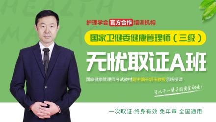 国家健康管理师(三级)-无忧取证班(A套餐)