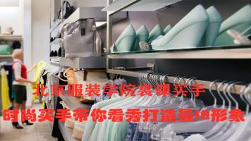 时尚买手带你读懂最新流行