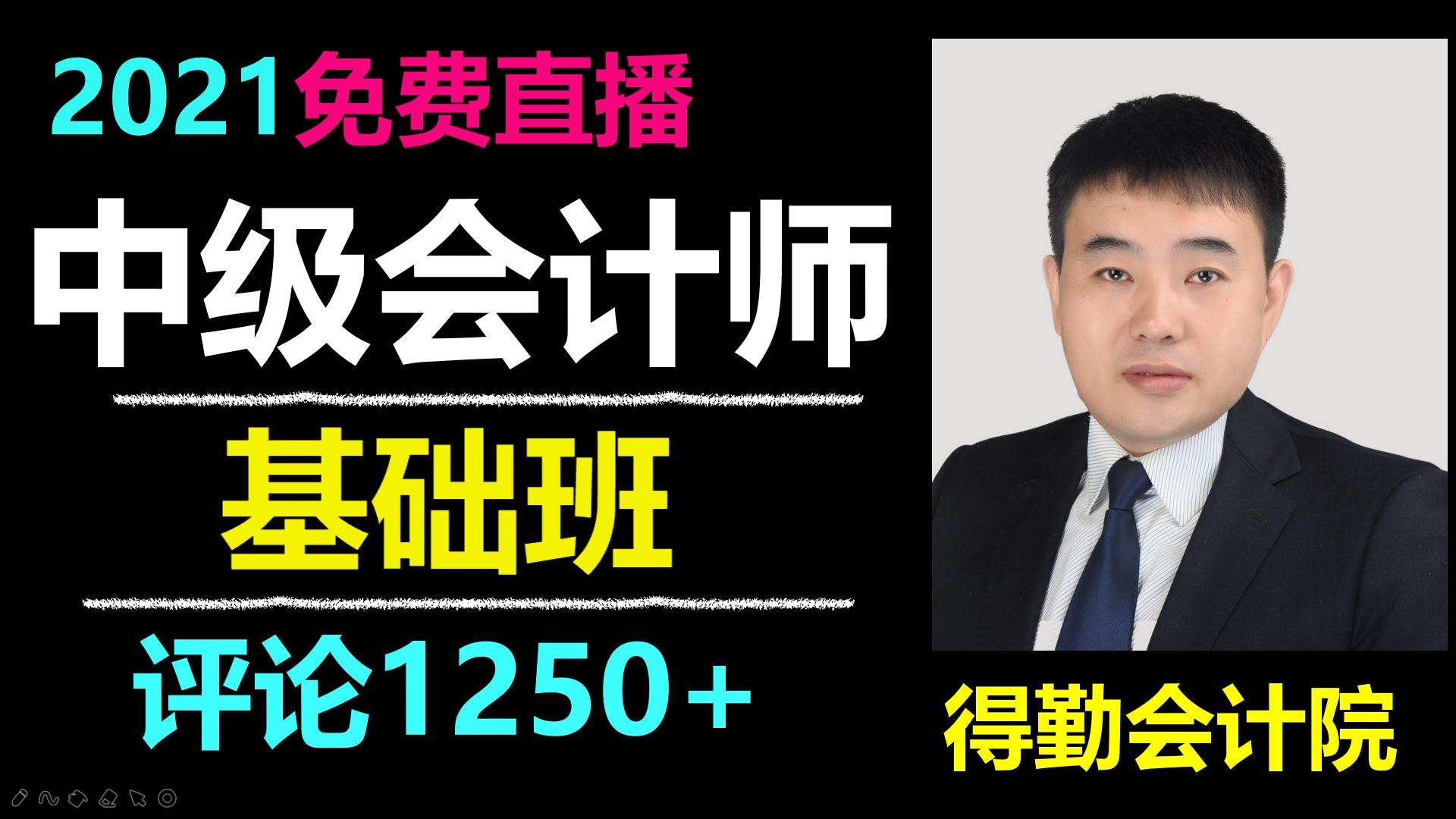 【官方认证】2021中级会计师 会计 会计实务 财务管理 经济法