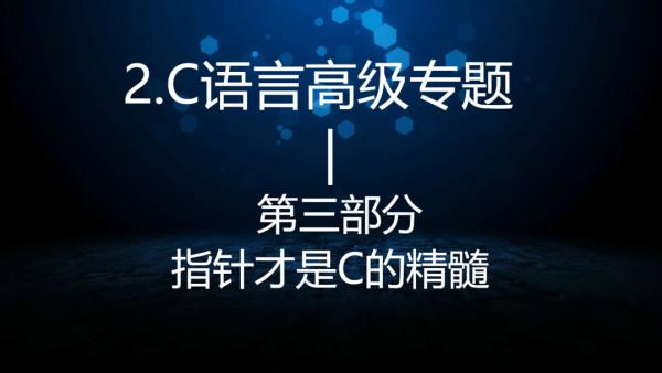 指针才是C的精髓—2.C语言高级专题第三部分