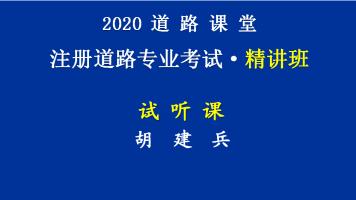 2020注册道路专业考试试听课