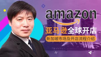 【零起步】亚马逊新加坡站店铺注册流程实操