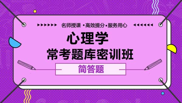 心理学:简答题 常考题库密训班【启航先锋】