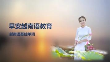 越南语基础单词