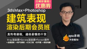 正式-室外建筑效果图表现3dmax+Photoshop/VR/CR渲染后期VIP班