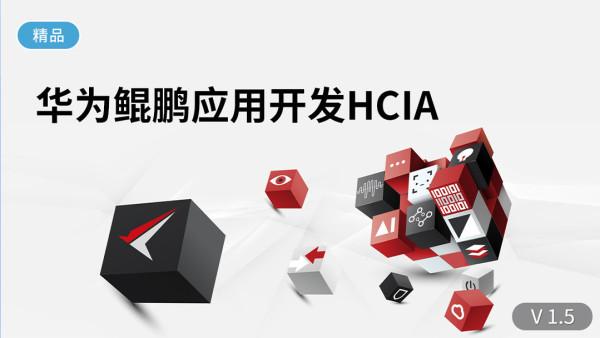 华为鲲鹏应用开发HCIA精品课程