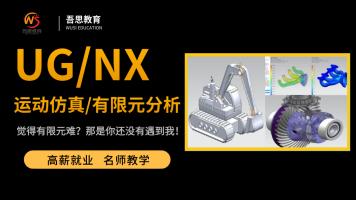 UG/NX运动仿真+有限元分析体验案例视频