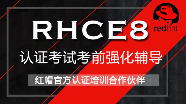 RHCSA-RHCE认证考试+红帽官方授权