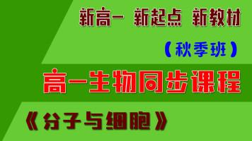 新高一生物同步课程秋季班(新教材)