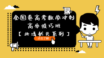 全国卷高考数学冲刺·高分技巧班【北清状元系列】