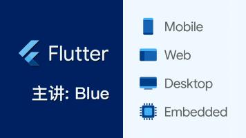 【智能社】Flutter——BAT都在用的跨终端开发框架,到底长什么样