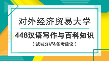惠园教育20贸大448汉语写作与百科知识强化班试卷分析&备考建议