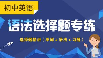 【精品】初中英语语法选择题专练,通过做选择题玩转初中语法