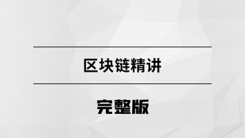 区块链精讲【马士兵教育】