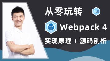 从零玩转Webpack4+实现原理