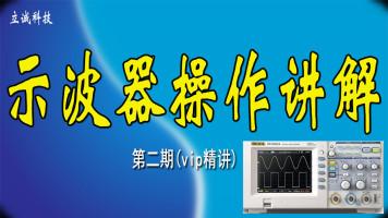 示波器的操作讲解与应用--手机维修电脑维修笔记本维修