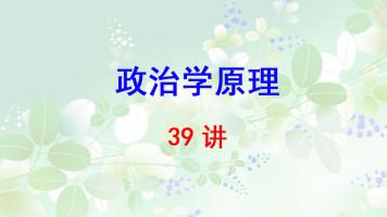 上海交通大学 政治学原理 胡伟 39讲
