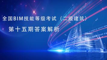 第十五期全国BIM技能等级考试(二级建筑)