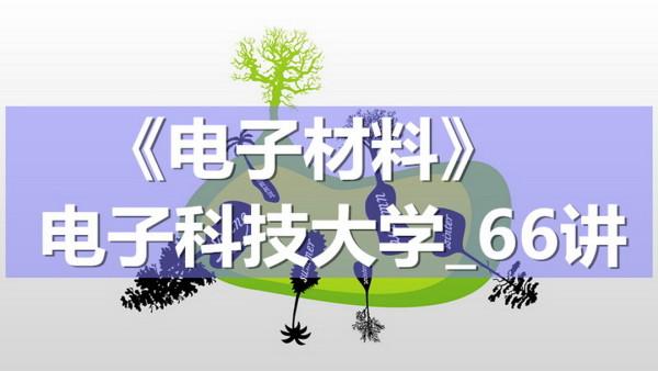 K7098_《电子材料》_电子科技大学_66讲