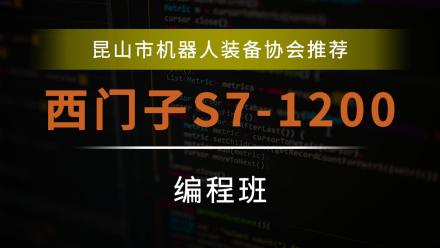 PLC西门子博图S7-1200编程班【若卜智能制造】