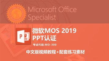 微软MOS Office 2019国际认证PPT专业级